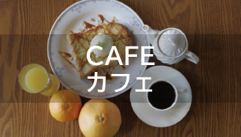 CAFE -カフェ-