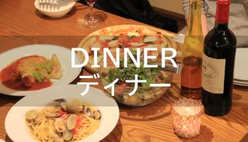 DINNER -ディナー-